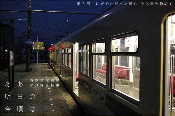 九州電波通 - 西鉄宮地岳線部分...